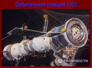 Орбитальная станция (ОС)