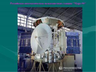 """Российская автоматическая межпланетная станция """"Марс-96"""""""