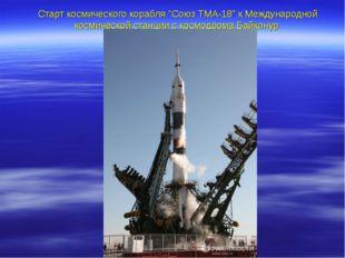 """Старт космического корабля """"Союз ТМА-18"""" к Международной космической станции"""