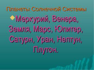 Планеты Солнечной Системы Меркурий, Венера, Земля, Марс, Юпитер, Сатурн, Уран