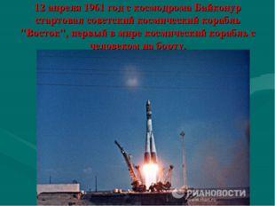 12 апреля 1961 год с космодрома Байконур стартовал советский космический кора