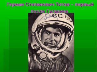 Герман Степанович Титов – первый после Гагарина