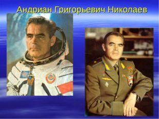 Андриан Григорьевич Николаев