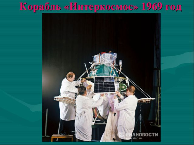 Корабль «Интеркосмос» 1969 год