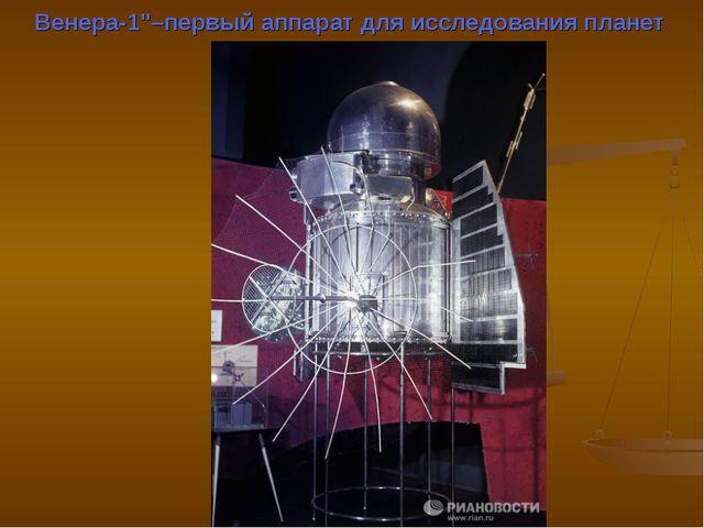 """Венера-1""""–первый аппарат для исследования планет"""