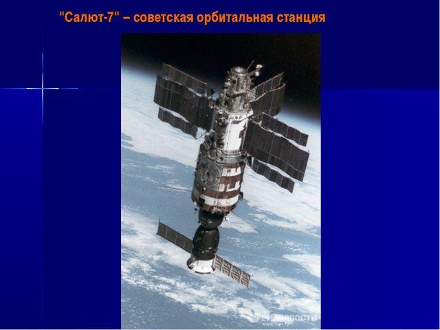 """Салют-7"" – советская орбитальная станция"