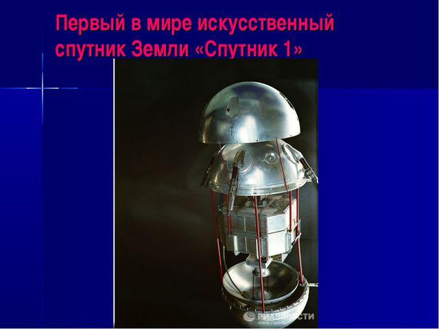 Первый в мире искусственный спутник Земли «Спутник 1»