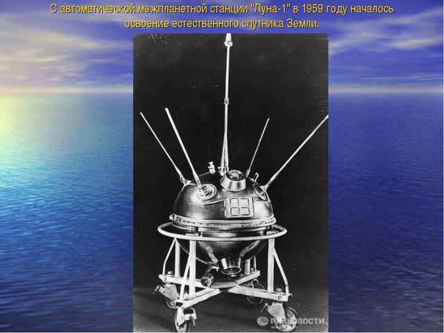 """С автоматической межпланетной станции """"Луна-1"""" в 1959 году началось освоение..."""