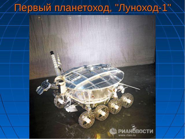 """Первый планетоход, """"Луноход-1"""""""