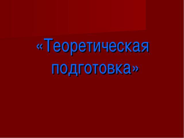 «Теоретическая подготовка»