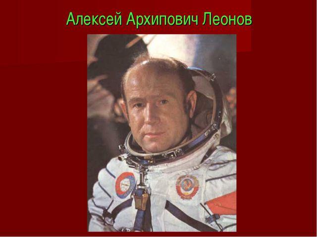 Алексей Архипович Леонов