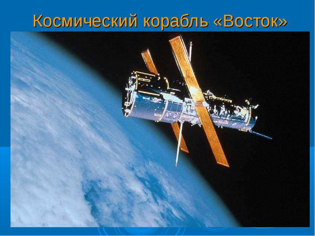Космический корабль «Восток»