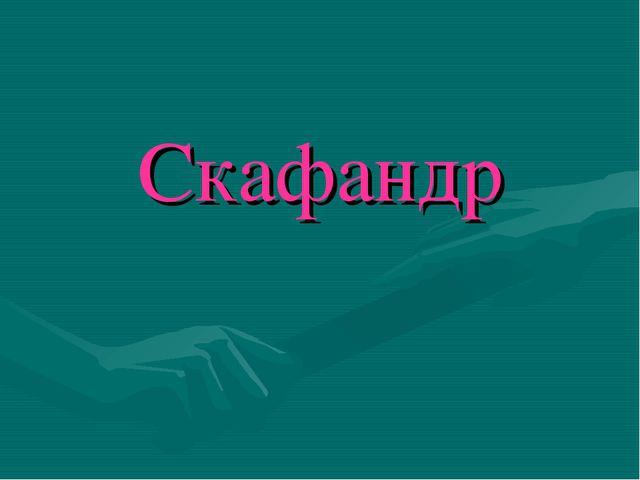 Скафандр