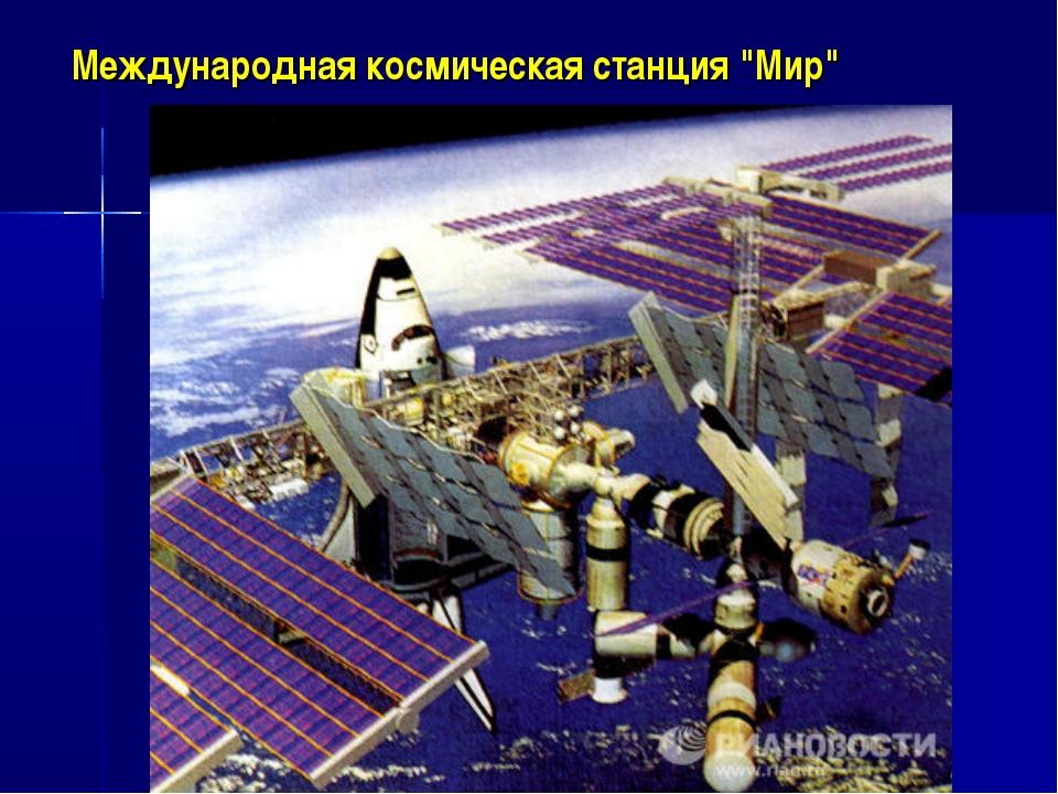 """Международная космическая станция """"Мир"""""""