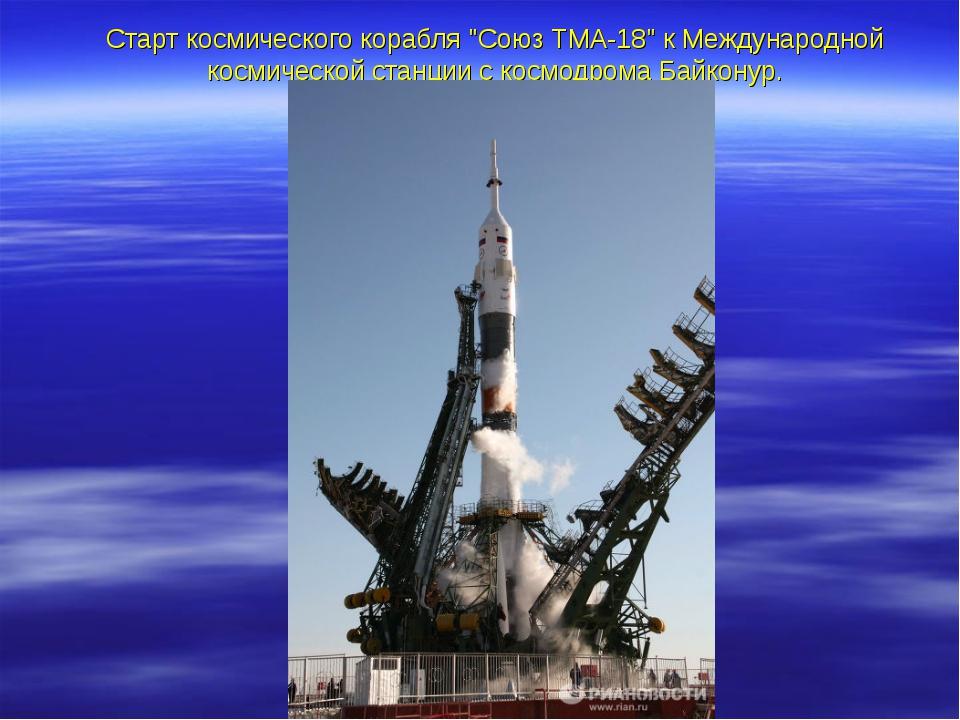 """Старт космического корабля """"Союз ТМА-18"""" к Международной космической станции..."""