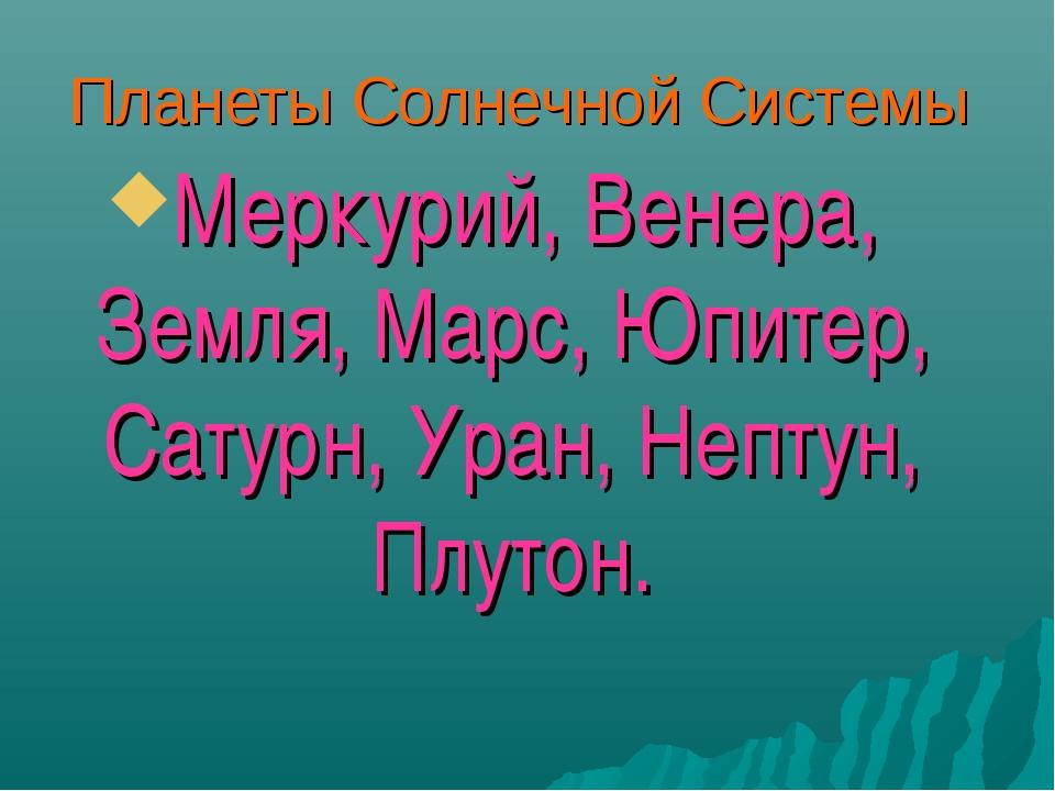 Планеты Солнечной Системы Меркурий, Венера, Земля, Марс, Юпитер, Сатурн, Уран...