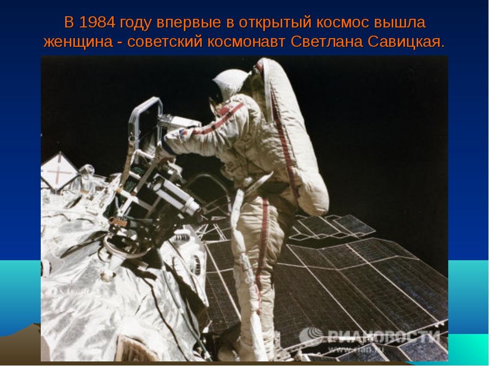 В 1984 году впервые в открытый космос вышла женщина - советский космонавт Све...