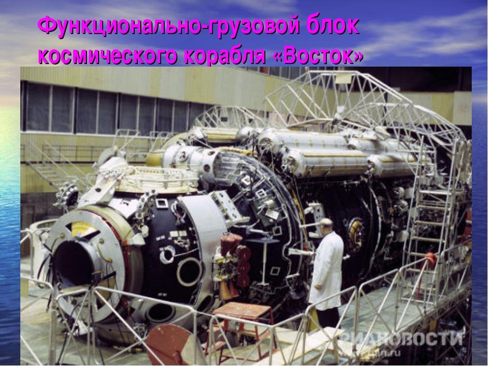 Функционально-грузовой блок космического корабля «Восток»