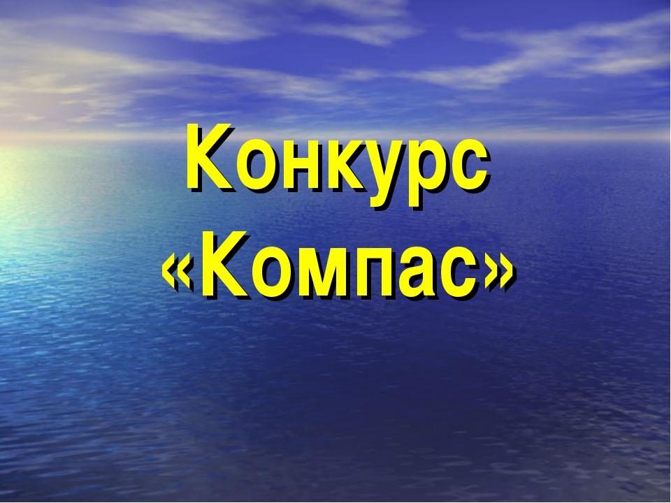 Конкурс «Компас»