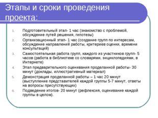 Этапы и сроки проведения проекта: Подготовительный этап- 1 час (знакомство с