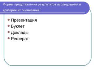Формы представления результатов исследования и критерии их оценивания: Презен