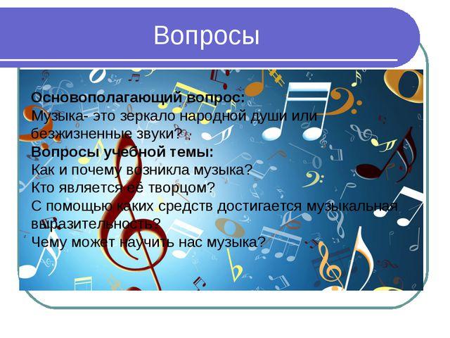 Вопросы Основополагающий вопрос: Музыка- это зеркало народной души или безжиз...