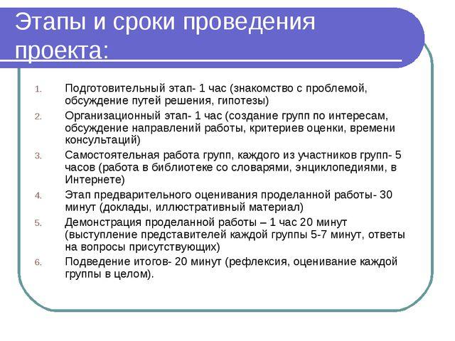 Этапы и сроки проведения проекта: Подготовительный этап- 1 час (знакомство с...