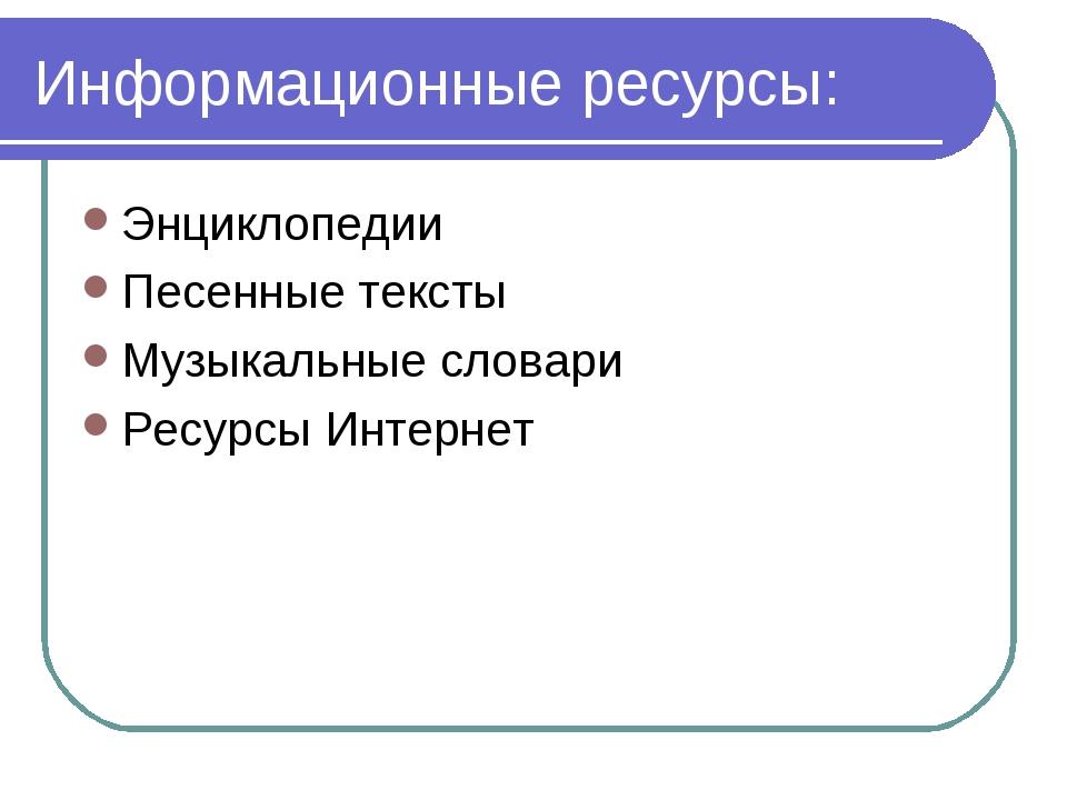 Информационные ресурсы: Энциклопедии Песенные тексты Музыкальные словари Ресу...