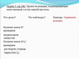 Задача 1 стр.186. Провести реакции, подтверждающие качественный состав серной