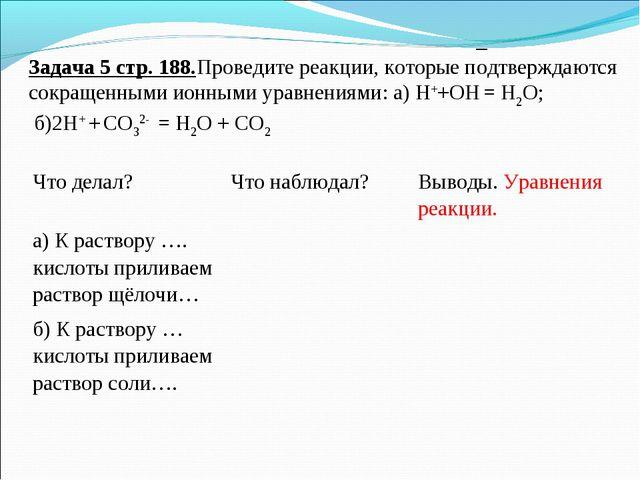 Задача 5 стр. 188.Проведите реакции, которые подтверждаются сокращенными ионн...