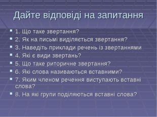 Дайте відповіді на запитання 1. Що таке звертання? 2. Як на письмі виділяєтьс