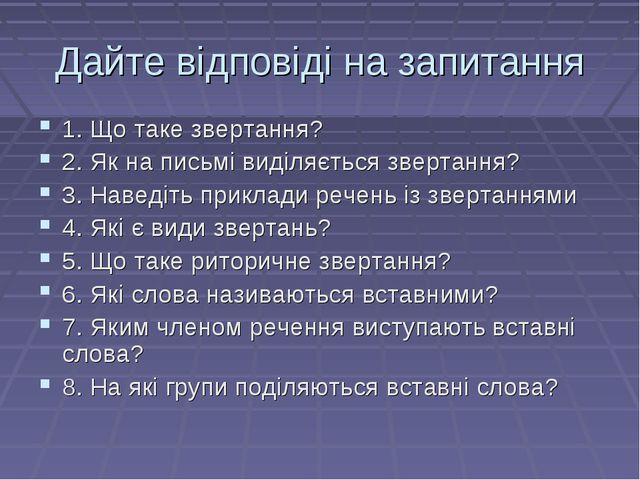 Дайте відповіді на запитання 1. Що таке звертання? 2. Як на письмі виділяєтьс...