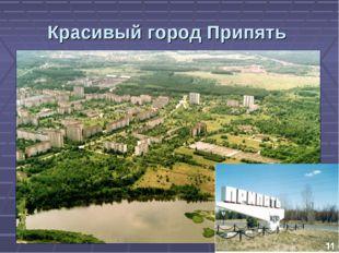 Красивый город Припять