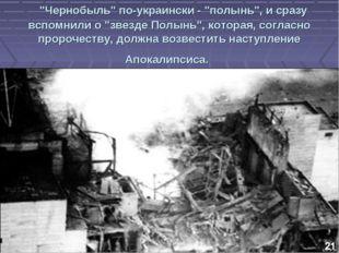 """""""Чернобыль"""" по-украински - """"полынь"""", и сразу вспомнили о """"звезде Полынь"""", к"""