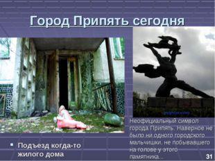 Город Припять сегодня Подъезд когда-то жилого дома Неофициальный символ город