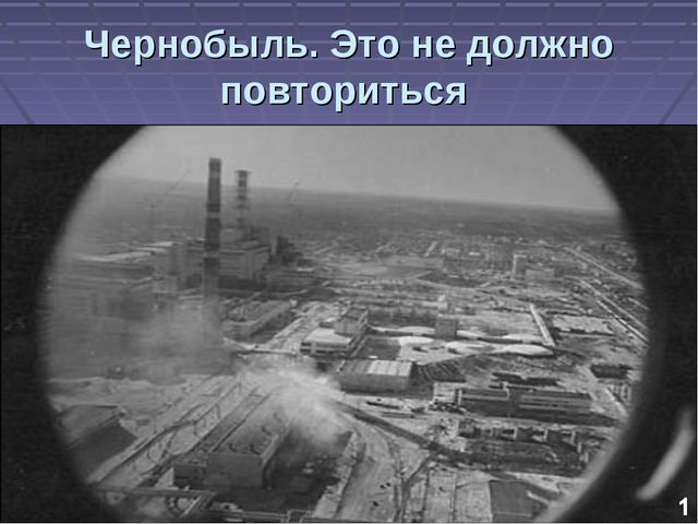 Чернобыль. Это не должно повториться