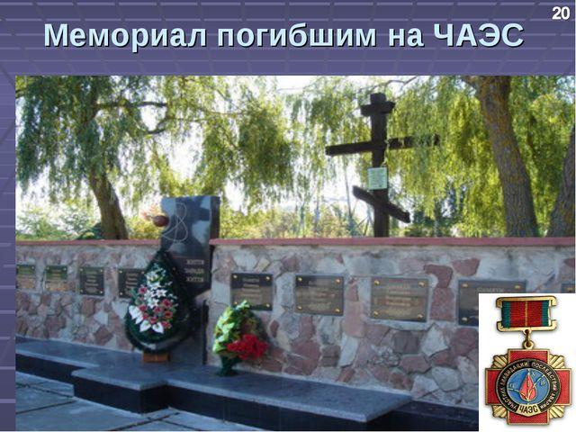 Мемориал погибшим на ЧАЭС