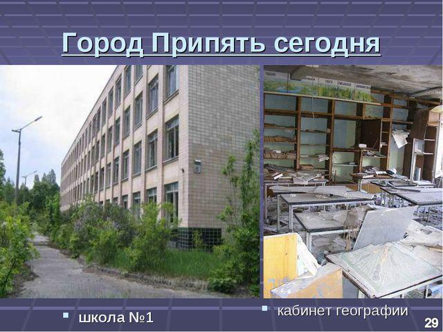 Город Припять сегодня школа №1 кабинет географии