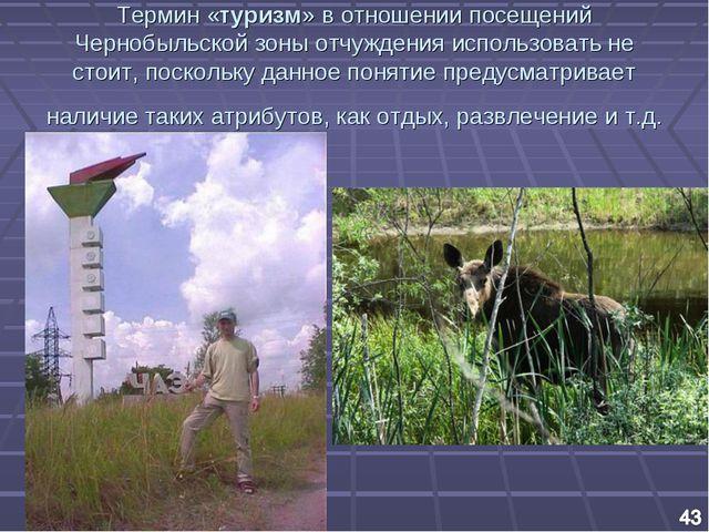 Термин «туризм» в отношении посещений Чернобыльской зоны отчуждения использов...
