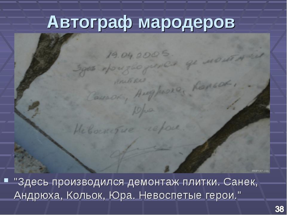 """Автограф мародеров """"Здесь производился демонтаж плитки. Санек, Андрюха, Кольо..."""