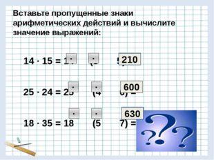 Вставьте пропущенные знаки арифметических действий и вычислите значение выраж