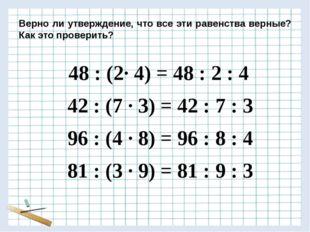 Верно ли утверждение, что все эти равенства верные? Как это проверить? 48 : (