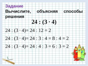 Задание Вычислите, объясняя способы решения 24 : (3 · 4) 24 : (3 · 4)= 24 :