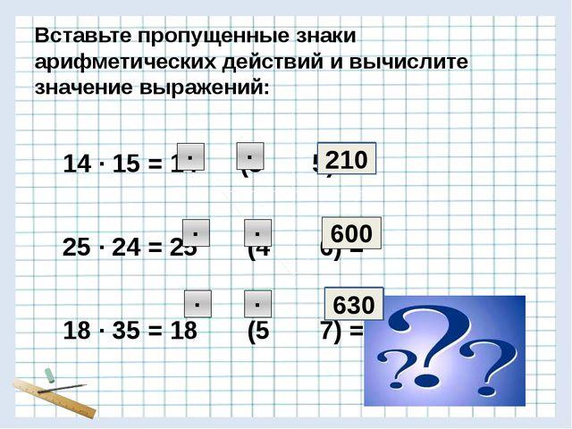 Вставьте пропущенные знаки арифметических действий и вычислите значение выраж...
