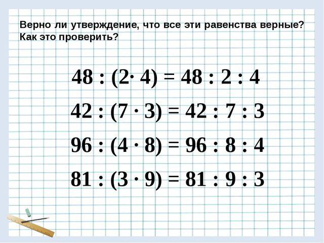 Верно ли утверждение, что все эти равенства верные? Как это проверить? 48 : (...