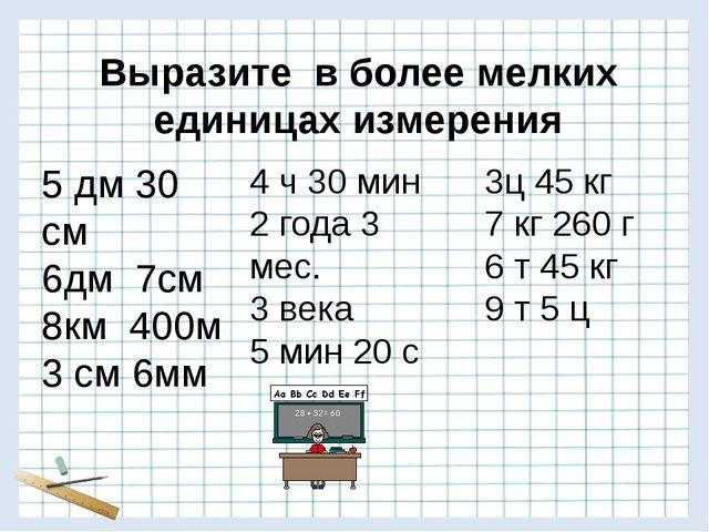 Выразите в более мелких единицах измерения 5 дм 30 см 6дм 7см 8км 400м 3 см 6...