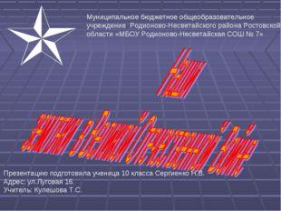 Муниципальное бюджетное общеобразовательное учреждение Родионово-Несветайског