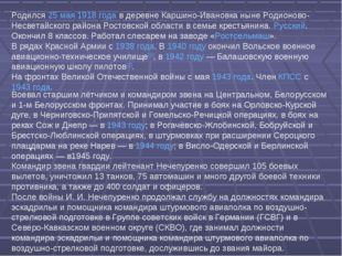 Родился25 мая1918 годав деревне Каршино-Ивановка ныне Родионово-Несветайск