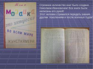 Огромное количество книг было создано Николаем Ивановичем! Все книги были нап