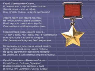 Герой Советского Союза… И, звание это, с гордостью носилось! Звезда героя – э